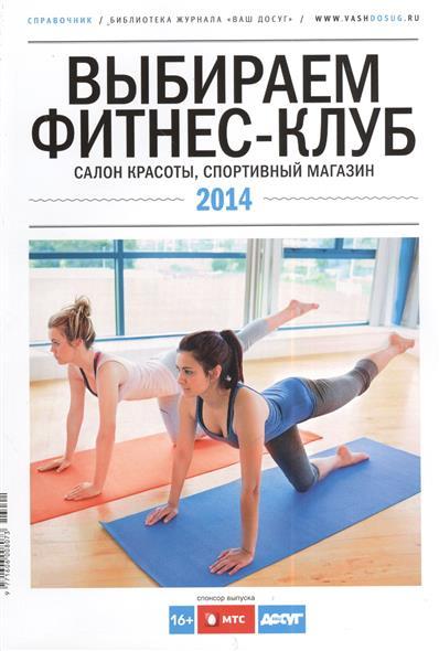 Выбираем фитнес-клуб, салон красоты, спортивный магазин. Справочник 2014