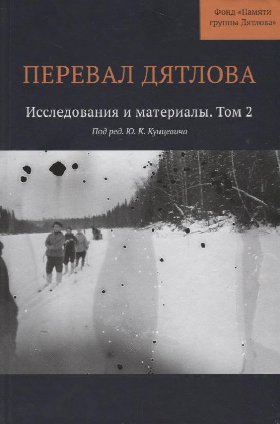 Кунцевич Ю. (ред.) Перевал Дятлова. Исследования и материалы. Том 2