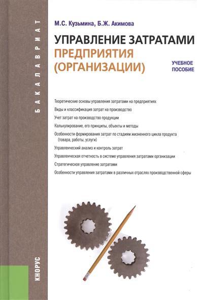Управление затратами предприятия (организации): учебное пособие