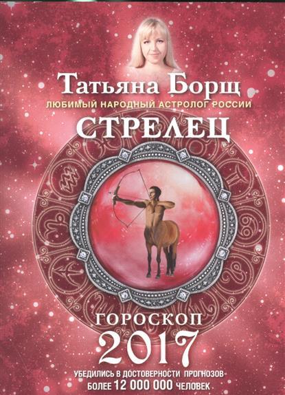 Скачать гороскоп на 22 ноября