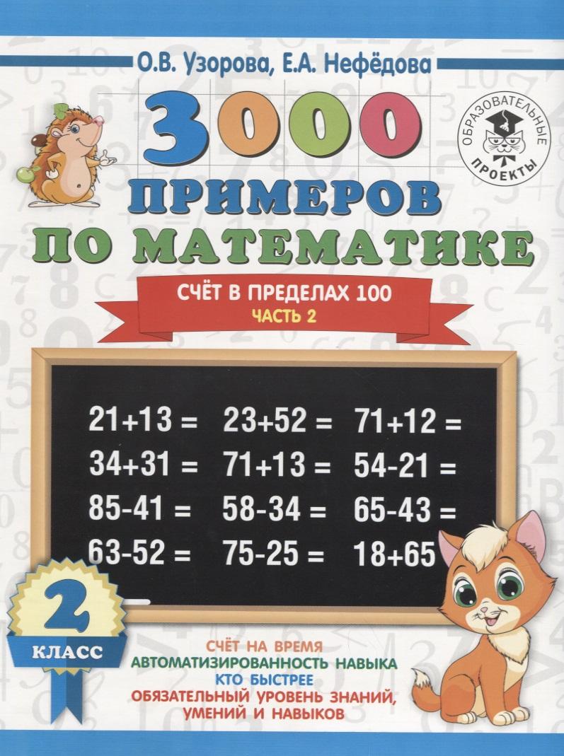 Узорова О., Нефедова Е. 3000 примеров по математике. 2 класс. Счет в пределах 100. Часть 2 узорова о нефедова е математика 2 3 классы счет в пределах 100 с переходом через десяток тренинговая тетрадь