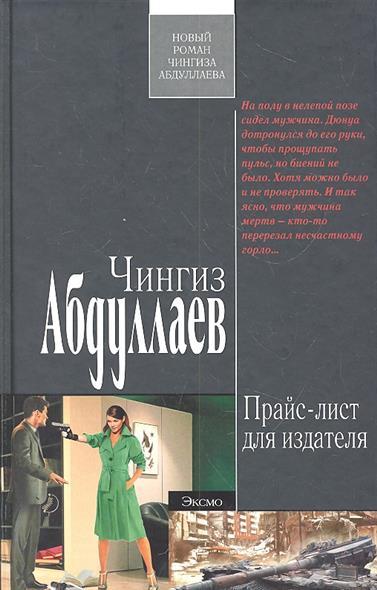 Абдуллаев Ч. Прайс-лист для издателя немецкий аппарат вектор прайс лист