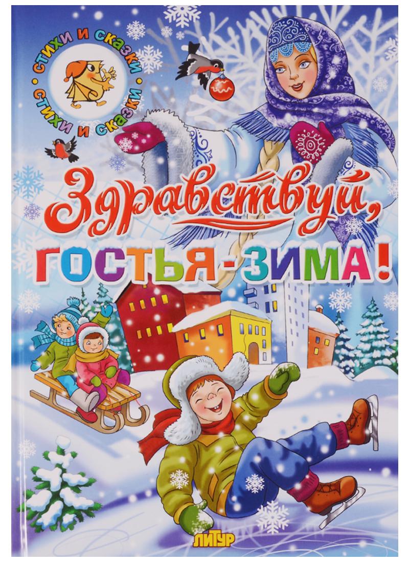 Кайсина Т. (ред.) Здравствуй, гостья-зима! ISBN: 9785978009590 игрушка keenway игровой набор пожарный