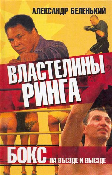 Властелины ринга Бокс на въезде и выезде