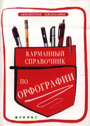 Карманный справочник по орфографии. Издание второе