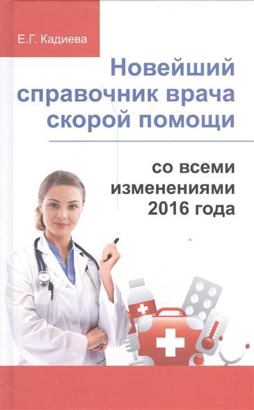 Кадиева Е. Новейший справочник врача скорой помощи со всеми изменениями 2016-го года co e