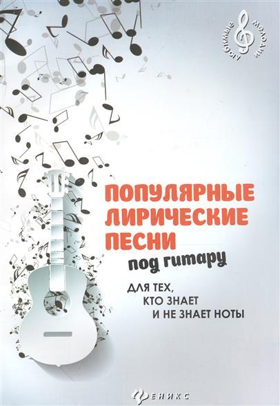 Павленко Б. (сост.) Популярные лирические песни под для тех, кто знает и не знает ноты