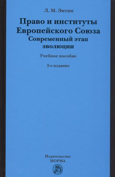 Право и институты Европейского Союза. Современный этап эволюции. Учебное пособие