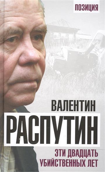 Распутин В. Эти двадцать убийственных лет