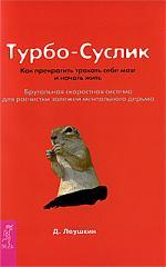Леушкин Д. Турбо-Суслик Как прекратить трахать себе мозг… dirk bikkembergs w15073182245