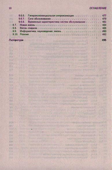 Работа над диссертацией по техническим наукам Рыжиков Ю  Работа над диссертацией по техническим наукам