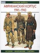 Африканский корпус 1941-1943 История Вооружение Тактика (Элитные Войска). Уильямсон Г. (Аст)