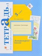 Литературное чтение. 3класс.Тетрадь для контрольных работ №1