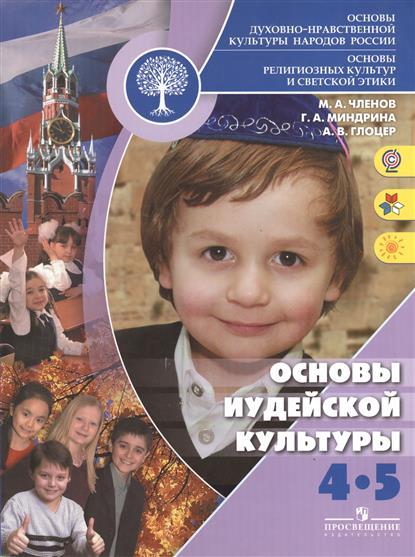 Основы иудейской культуры. 4-5 классы. Учебник для общеобразовательных учреждений