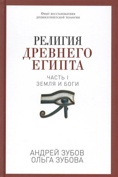 Зубов А., Зубова О. Религия Древнего Египта. Часть I. Земля и боги