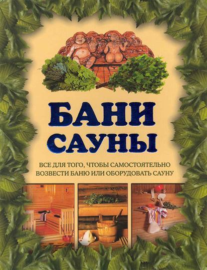 Балашов К. Бани сауны сауны бани и оборудование valentini набор для сауны fantasy