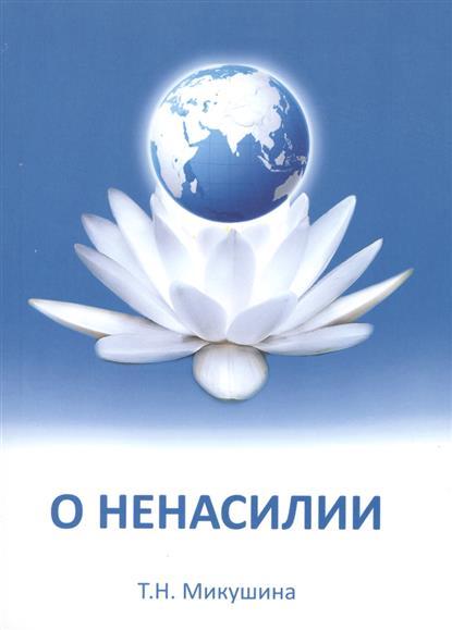 Микушина Т. О ненасилии микушина т н покаяние спасет россию о царской семье