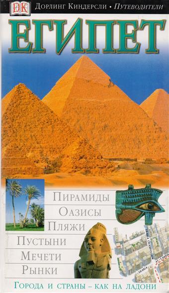 Путеводитель Египет египет путеводитель выпуск 328