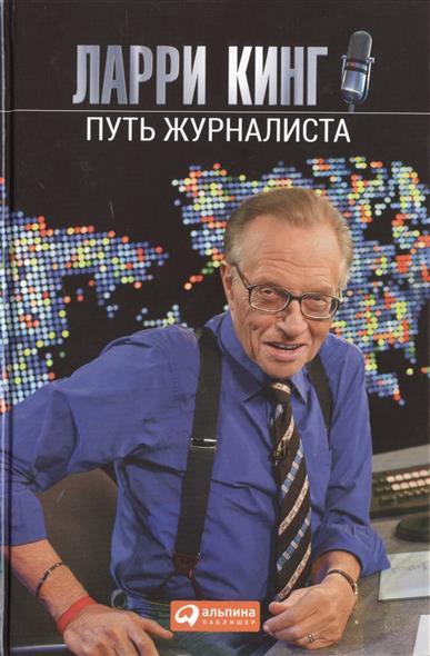 Кинг Л. Путь журналиста