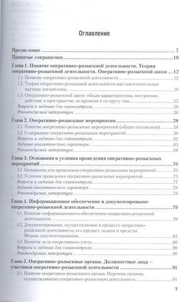 Оперативно Розыскная Деятельность Учебник