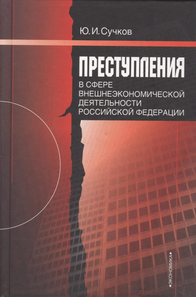 Преступления в сфере внешнеэкономической деятельности РФ