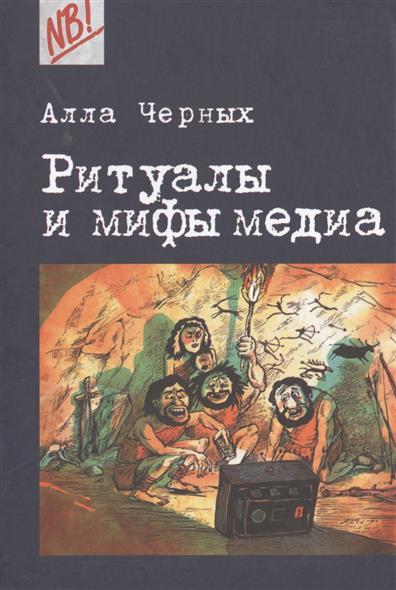 Ритуалы и мифы медиа