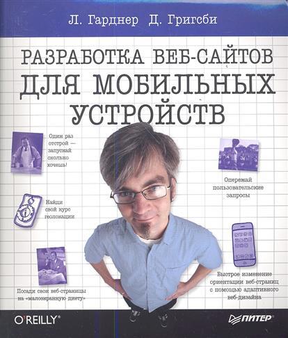 Гарднер Л., Григсби Д. Разработка веб-сайтов для мобильных устройств скляр д изучаем php 7 руководство по созданию интерактивных веб сайтов
