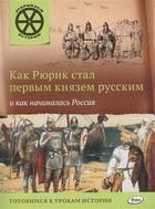 Как Рюрик стал первым князем русским и как начиналась Россия. Готовимся к урокам истории
