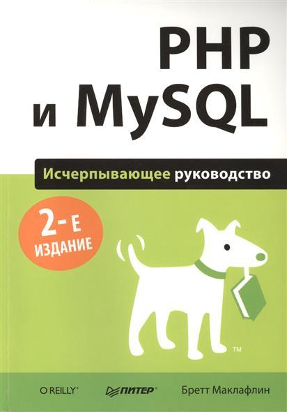Маклафлин Б. PHP и MySQL. Исчерпывающее руководство. 2-е издание ISBN: 9785496010498 маклафлин бретт php и mysql исчерпывающее руководство