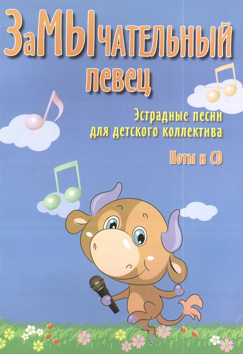 Чернышов А. ЗаМЫчательный певец. Эстрадные песни для детского коллектива. Ноты и CD песни для владика 318 cd
