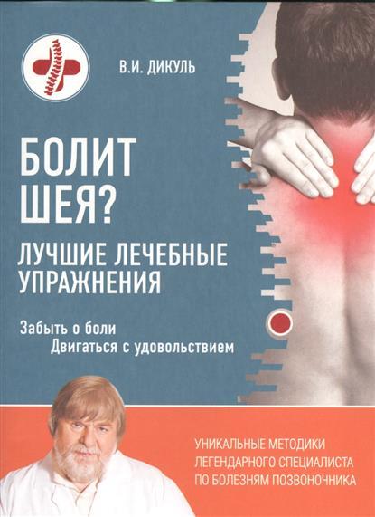 Дикуль В. Болит шея? Лучшие лечебные упражнения валентин дикуль 3 лучшие системы от боли в спине