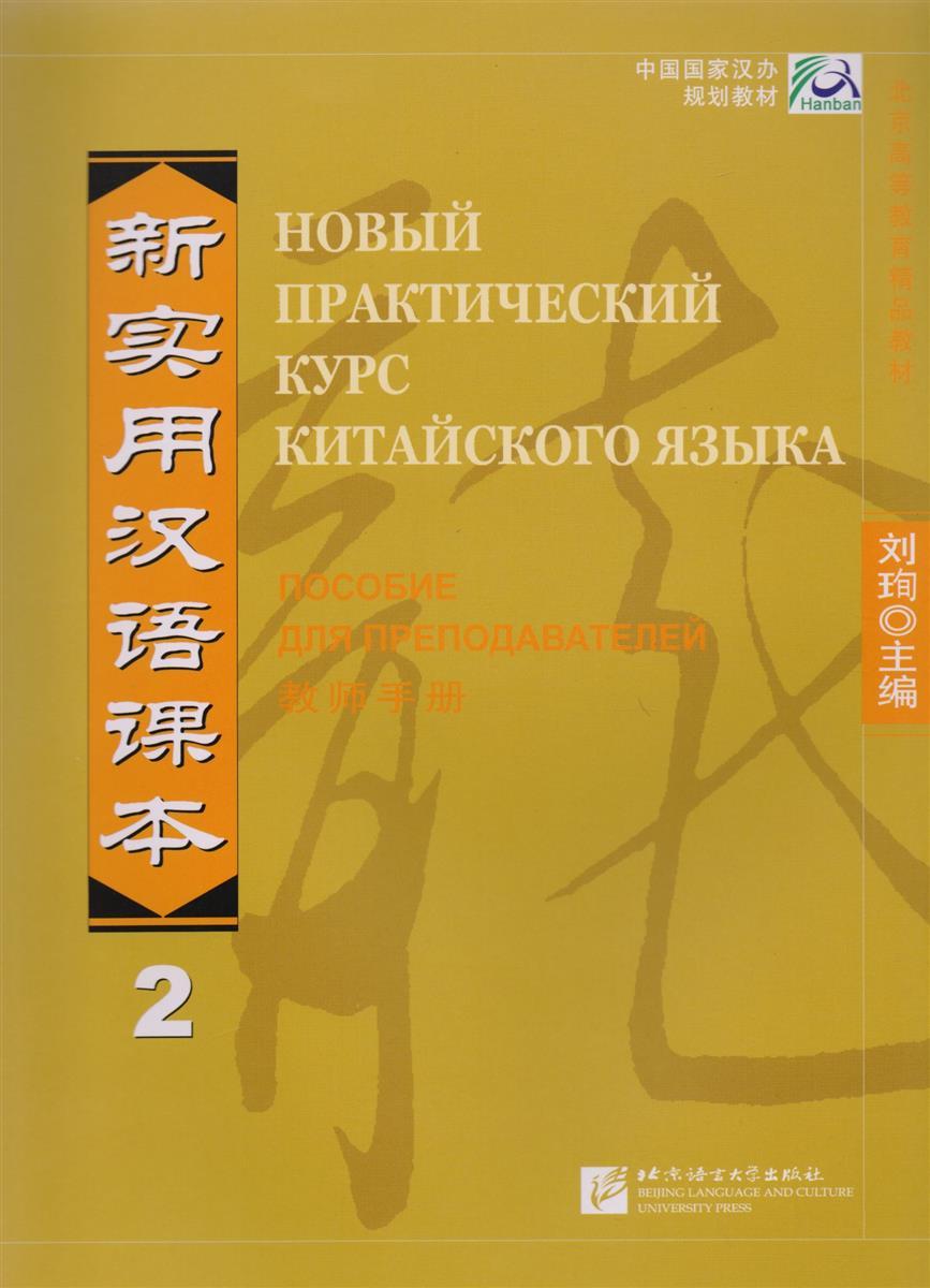 Liu Xun NPCh Reader vol.2 (Russian edition) / Новый практический курс китайского языка. Часть 2 (РИ) - Instructor's Manual (на китайском и русском языках)