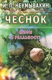 Неумывакин И. Чеснок. Мифы и реальность неумывакин и кукуруза мифы и реальность