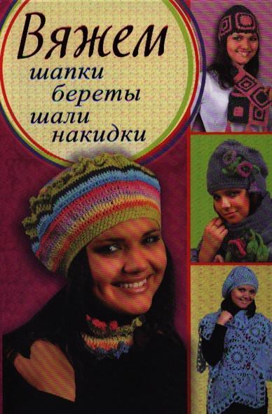 Ругаль Е. (сост.) Вяжем шапки, береты, шали, накидки