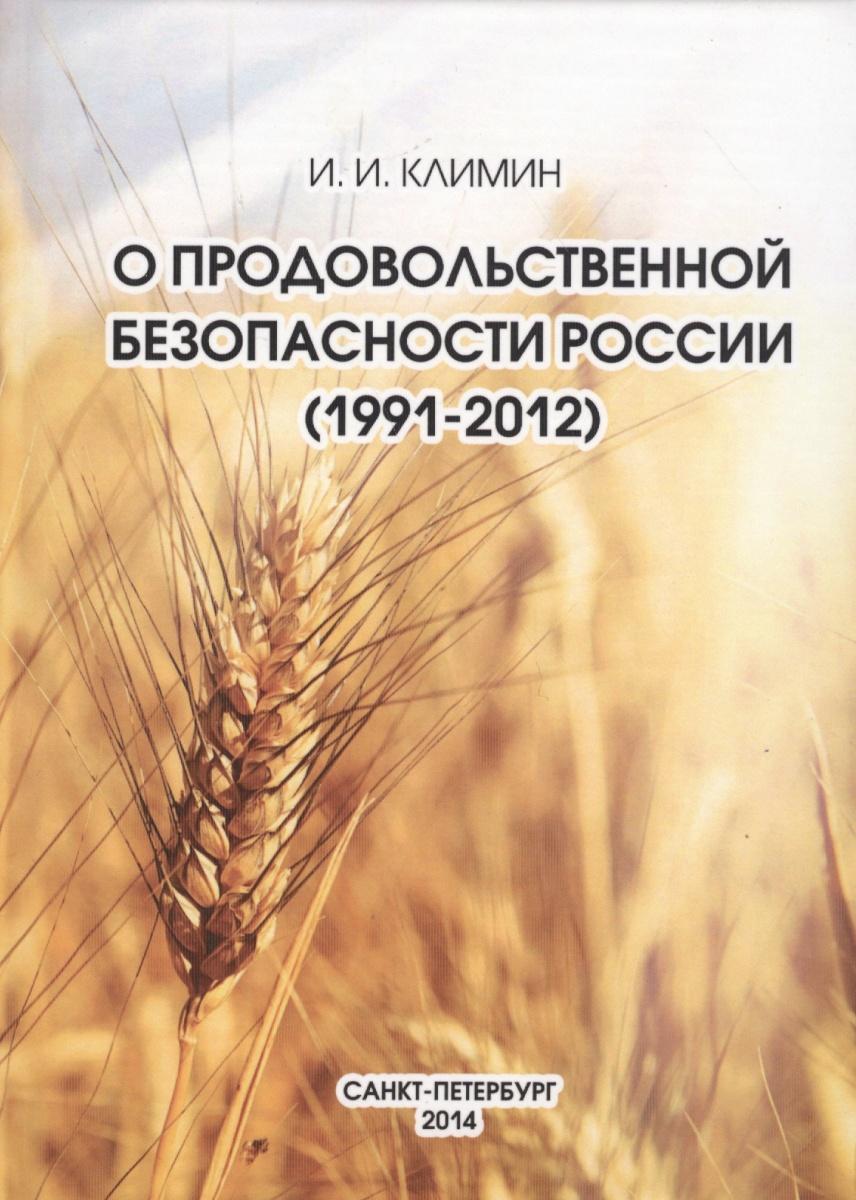 Климин И. О продовольственной безопасности России (1991-2012) 43 2012