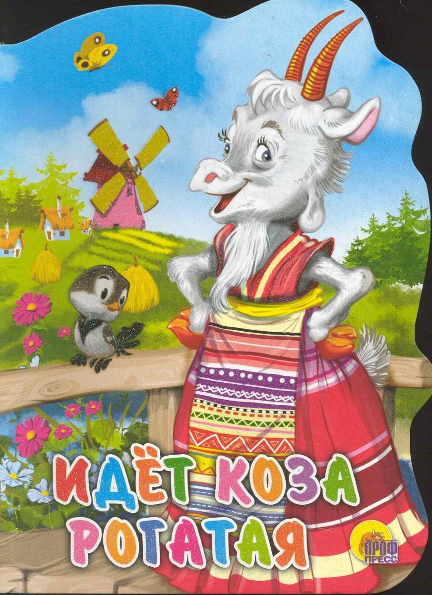 КВ Идет коза рогатая идет коза рогатая