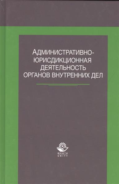 Административно-юрисдикционная деятельность органов внутренних дел