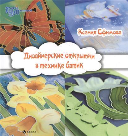 Ефимова К. Дизайнерские открытки в технике батик