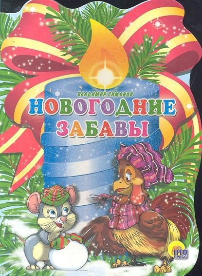 Симонов В. Новогодние забавы ирина гурина новогодние забавы