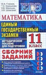 ЕГЭ Сборник заданий Математика 11 кл