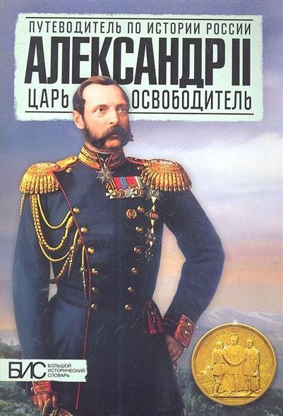 Александр 2 Царь-освободитель
