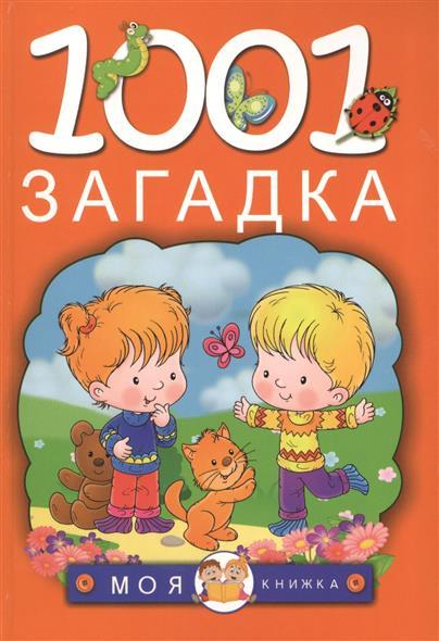 Елкина Н., Тарабарина Т. 1001 загадка ISBN: 9785170920860