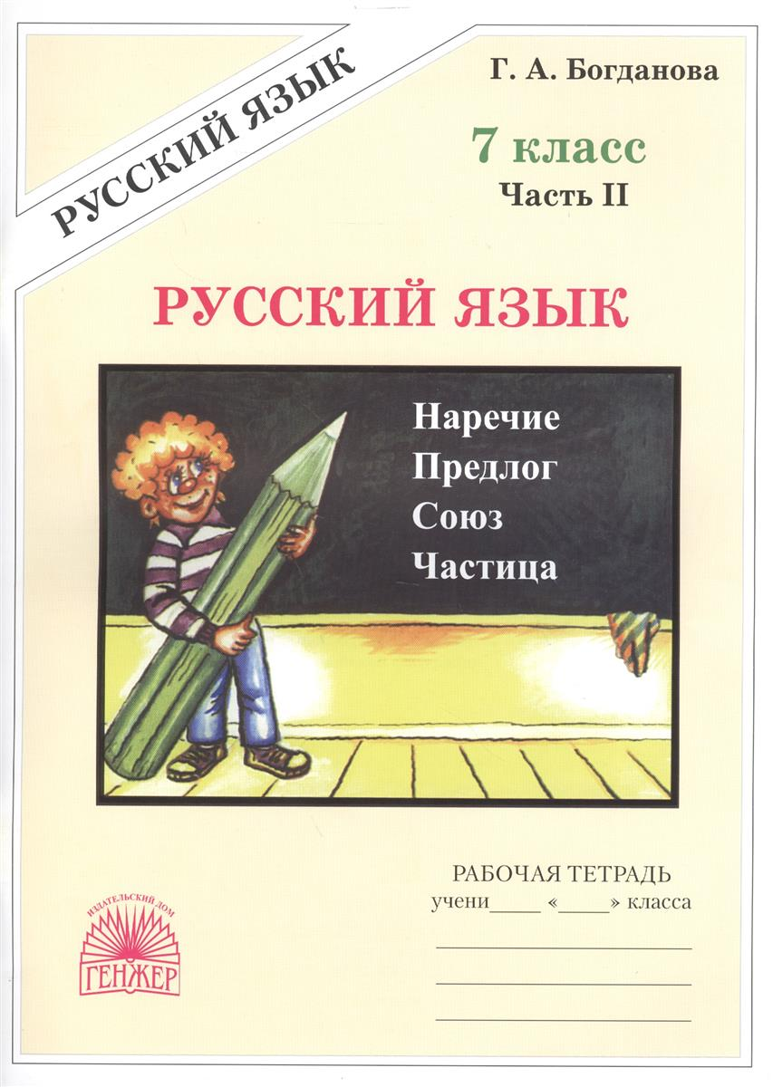 Богданова Г. Русский язык 7 кл Р/т ч.2 ISBN: 9785888802847 рамзаева т русский язык 2 кл ч 2 учеб