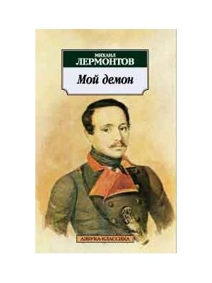 Лермонтов М.: Мой демон