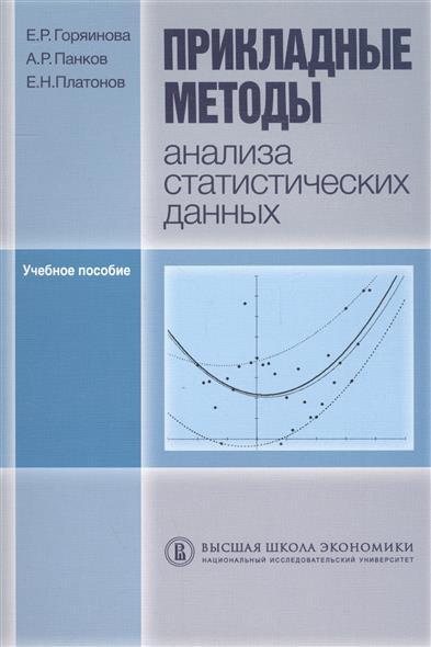 Горяинова Е., Панков А., Платонов Е. Прикладные методы анализа статистических данных. Учебное пособие