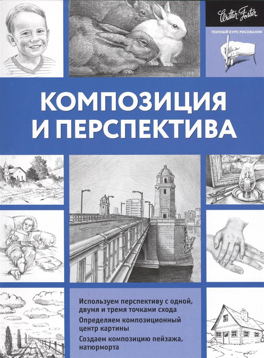 Чудова А. (ред.) Композиция и перспектива ISBN: 9785170999958 перспектива и композиция в примерах