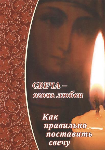 Уминский А., Зубова Е. (сост.) Свеча - огонь любви. Как правильно поставить свечу? андрейкина ю колоскова е коробова а сост москва в фотографиях 1980 1990 е годы