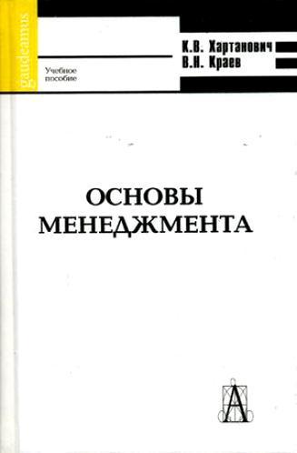 Хартанович К.: Основы менеджмента Хартанович