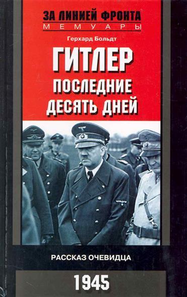 Гитлер Последние десять дней Рассказ очевидца