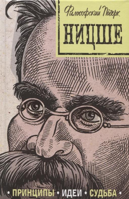 Черепенчук В. Ницше: принципы, идеи, судьба